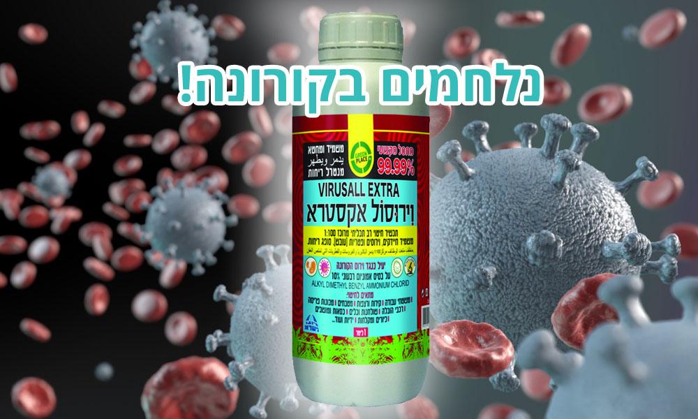 וירוסול - חומר חיטוי מרוכז נגד קורונה